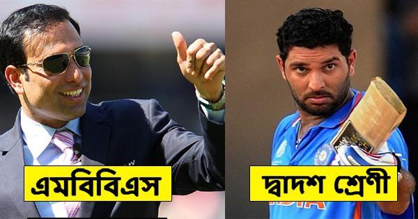 বিখ্যাত ভারতীয় ক্রিকেটারদের শিক্ষাগত যোগ্যতা 1