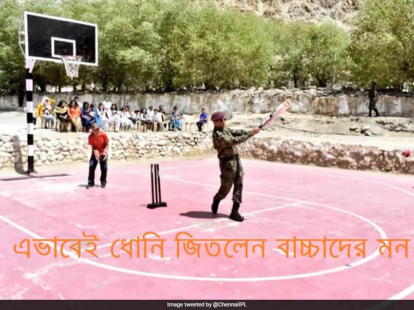 মহেন্দ্র সিং ধোনি বাচ্চাদের সঙ্গে বাস্কেটবল গ্রাউন্ডে খেললেন ক্রিকেট, দেখুন ছবি 1